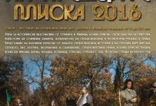 """""""ДНИ НА ПРЕДЦИТЕ - ПЛИСКА 2016"""""""
